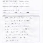 K.IさんIMG_20160225_0001