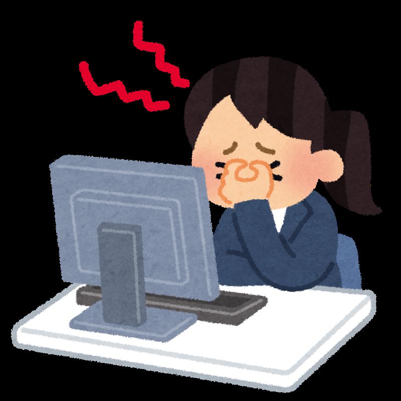 「パソコン作業 しんどい イラスト」の画像検索結果